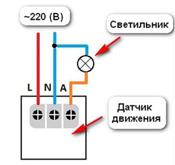 Схема для подключения датчика движения