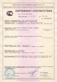 Сертификат для ламп