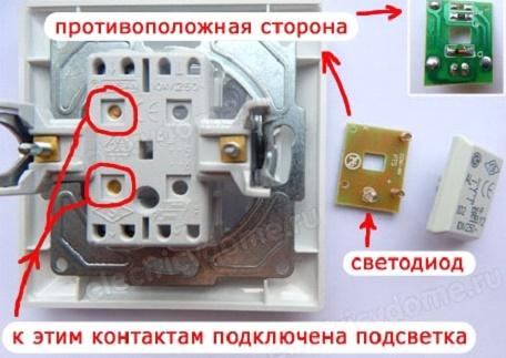 Как сделать чтобы лампа не моргала если выключатель с подсветкой