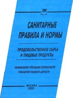 Книжка СанПиН