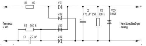 Устройство адаптера для светодиодной ленты