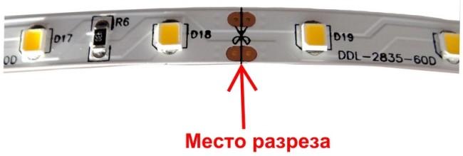 Точка для разрезания светодиодной ленты