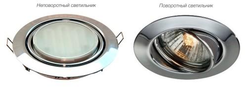 Вариант применяемых точечных светильников