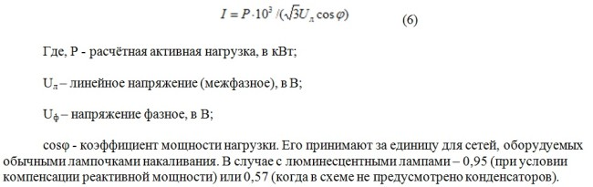 Формула для трехфазной линии