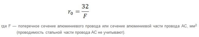 Формула для расчета активного сопротивления