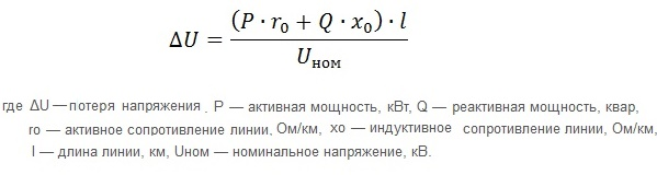 Формула расчета потери энергии