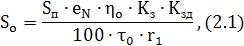 Формула расчета освещения