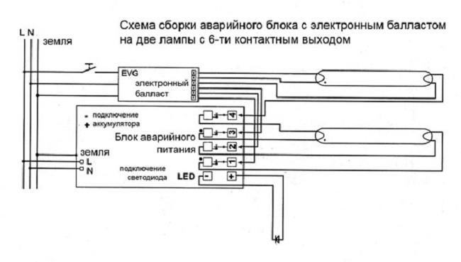 Подключение светильников к аварийному блоку